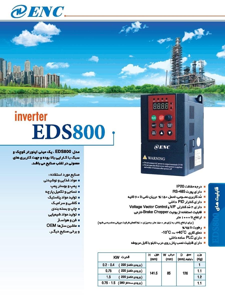 اینورتر انکام EDS800